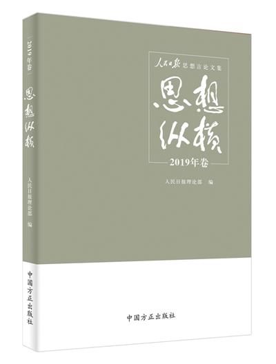 《思想纵横(2019年卷)》出版