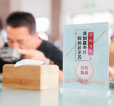 《【恒达娱乐登陆注册】花式'翻新',剩菜变佳肴(厉行节约 反对浪费)》
