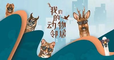第四届北京纪实影像周举办