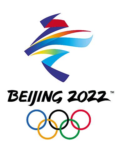 北京冬奥会倒计时500天