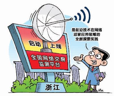 国家市场监管总局将网络社交、直播平台纳入监管