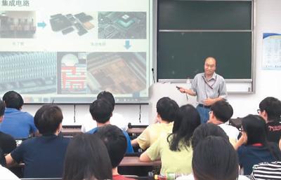 芯片业界精英站上大学讲台
