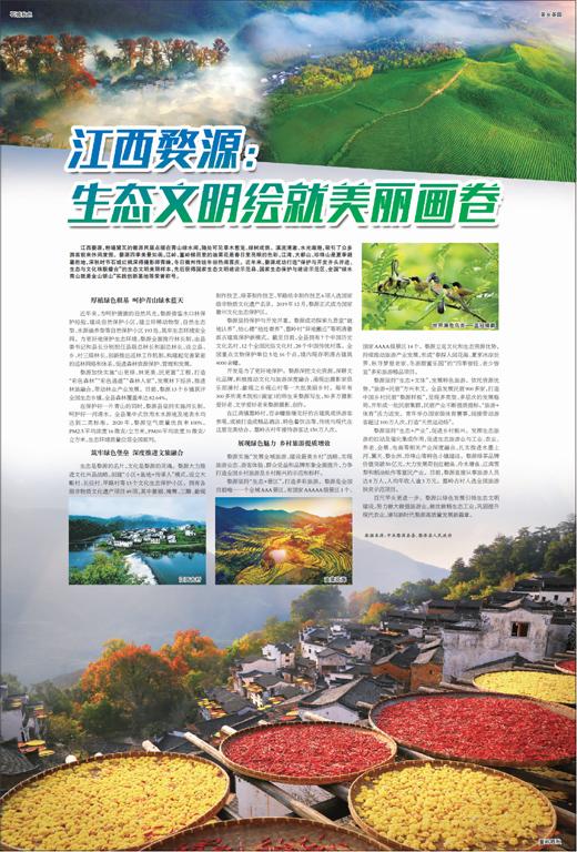 江西婺源:生态文明绘就美丽画卷