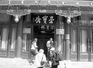 北京拼图(三)——闲逛在琉璃厂 - 月色书香 - 月色书香