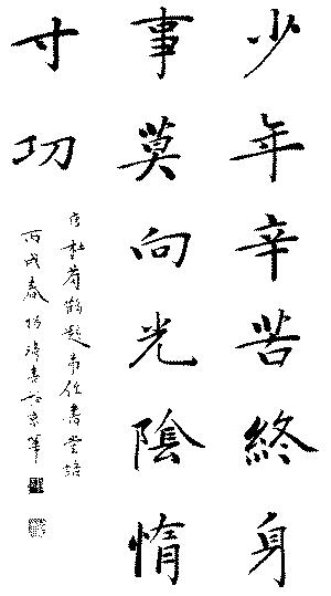 七律  题弟侄书堂 - 殷曲 - 殷曲的博客