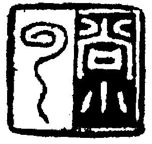 眼鼻嘴penbeat谱子-■宋宝罗画像 沈舟画   ■宋宝罗为名人所刻印谱  于右任   ■宋宝罗为名人