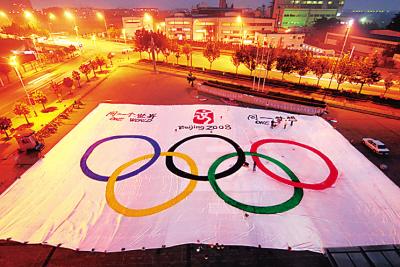 奥运五环旗