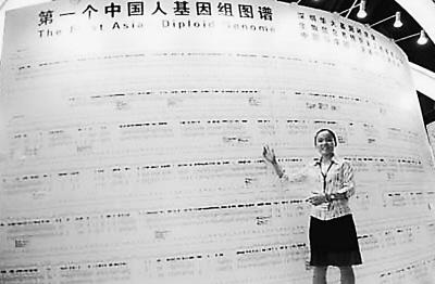 首个中国人基因组图谱绘就