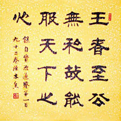【珍藏】10句话,教你读懂300万字的《资治通鉴》 - 秋燕呢喃 - 秋燕呢喃