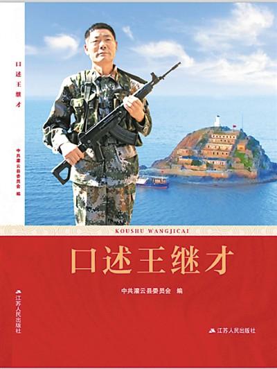 《口述王继才》在南京首发
