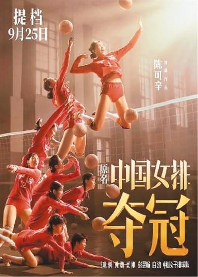《夺冠》:再现中国女排拼搏之路娱乐频道