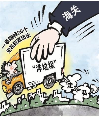 """中国拒绝""""洋垃圾""""(专家解读)"""