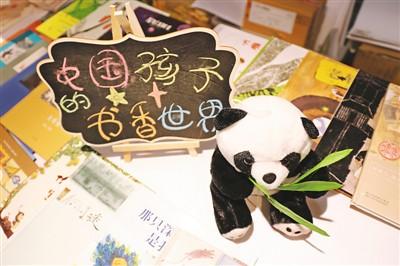 中国孩子的书香飘向世界