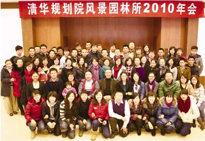 记北京清华城市规划设计研究院风景园林所