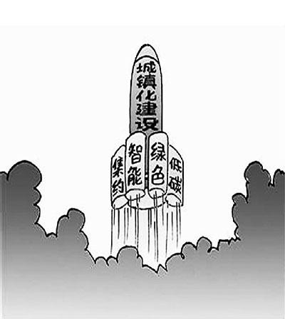 人民网:城镇化会议读懂十不 - 展望曙光 - 展望曙光!