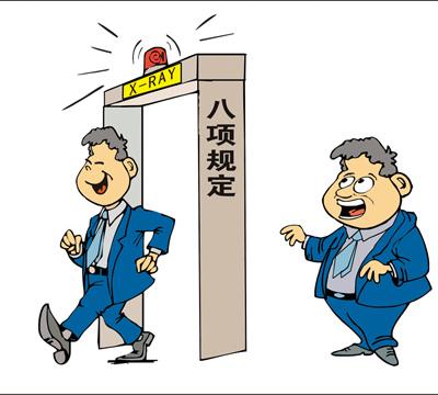 """中央纪委亮出""""反四风地图"""" - 蓝天碧海的博客 - 蓝天碧海的博客"""