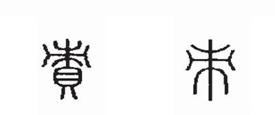 中秋诗词牵动海内外的你我 - 人在上海    - 中国新闻画报