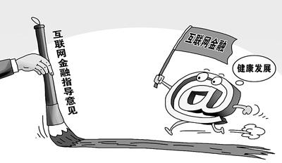 """互联网金融告别""""三无时代"""""""