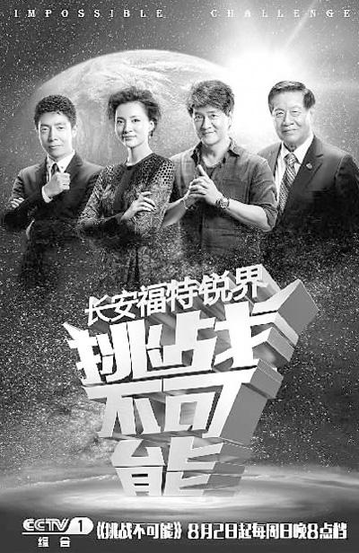 CCTV《挑战不可能》 现象级节目讲述精彩故事