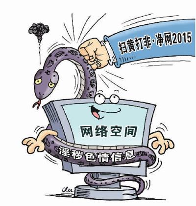 """2015年3月,全国""""扫黄打非""""办公室部署开展了""""净网2015"""