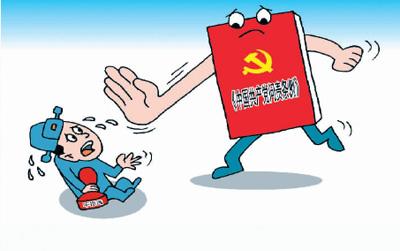 会议认为,问责条例是全面从严治党的利器.