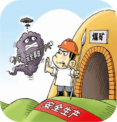用制度筑牢安全生产防护网