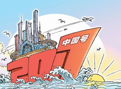 大方针已定,中国再出发