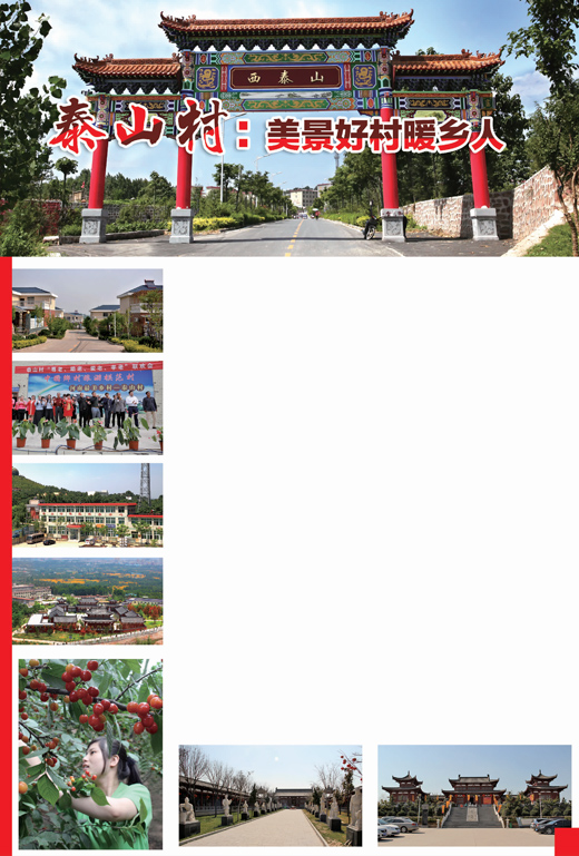 泰山村还建立了电视信号塔,为村民早晚开设致富广播,向村民宣传好政策