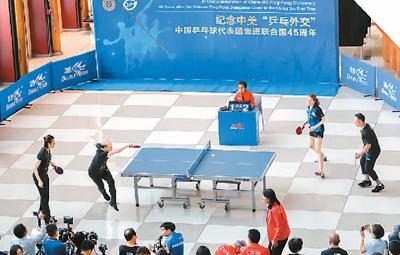 中国冠军队走进联合国