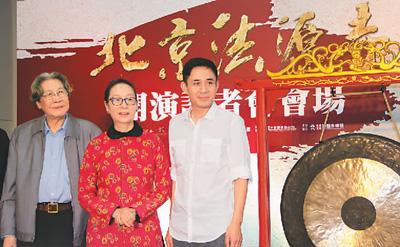 《北京法源寺》台北登台