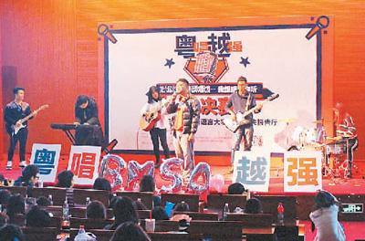澳门与内地学生同唱粤语歌