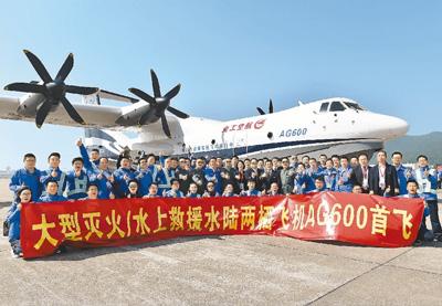 首次研制的大型特种用途民用飞机,是目前世界最大的在研水陆两栖飞机.