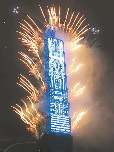 台北101新年烟火秀调教笨娇妻