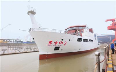 """""""东方红3""""科考船下水"""