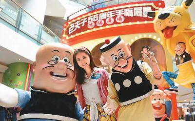 香港: 老夫子新年主题展