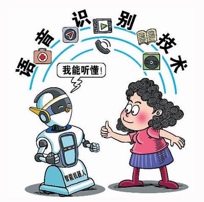 中国瞄准人工智能强国目标