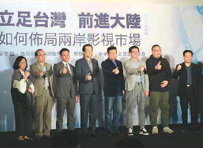 台湾影视业者摩拳擦掌