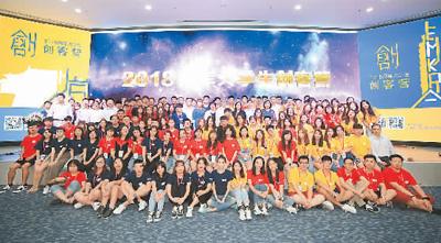 两岸大学生创客在京体验营销实战倩女幽魂梦幻人生
