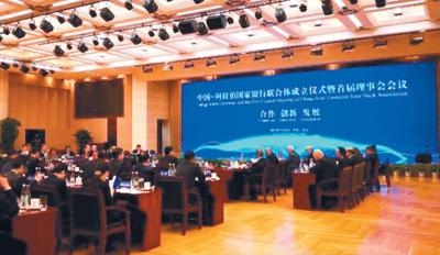 中国智慧照亮中阿合作之路(国际论道)