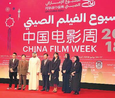 """""""二�一八中国电影周""""在阿联酋举办"""