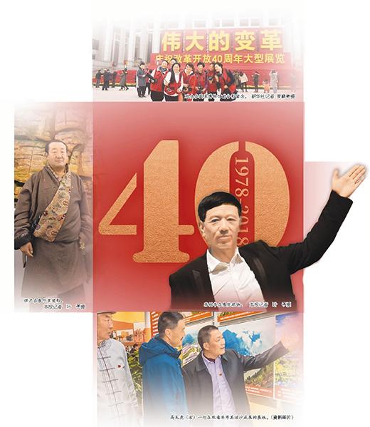 """在""""伟大的变革――庆祝改革开放40周年大型展览""""中榜上有名的群体讲述亲历―― """"我们的幸福写在脸上"""""""