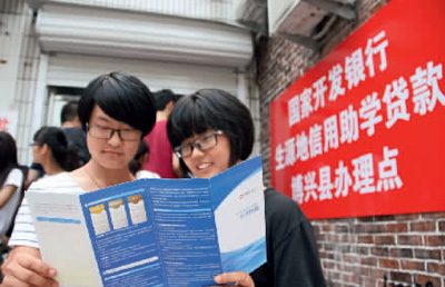 国开行助学贷款资助学生将突破2600万人次