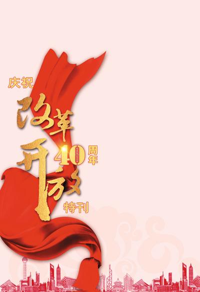 习近平在庆祝改革开放40周年大会上的重要讲话金句