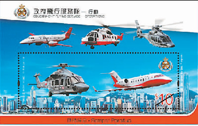香港将发售飞行办事队邮票