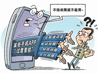 """向过度索权的手机APP""""开刀""""(网上中国)"""