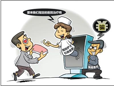 """网络医托,要""""打""""更要""""治"""""""