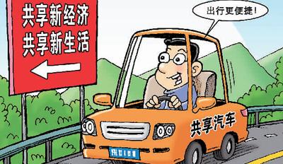 停运、押金难退、用户体验差 共享汽车将驶向何方?