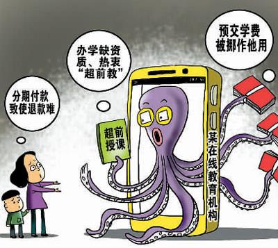 """线上培训需回归""""初心""""(网上中国)"""