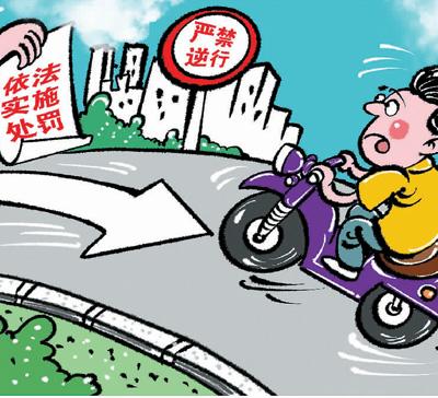 """电动自行车,不要成为马路""""杀手"""""""