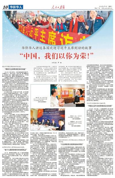 华侨华人点赞中国元首外交